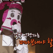 Boy Group member reveals himself during 'The King Of Mask Singer'