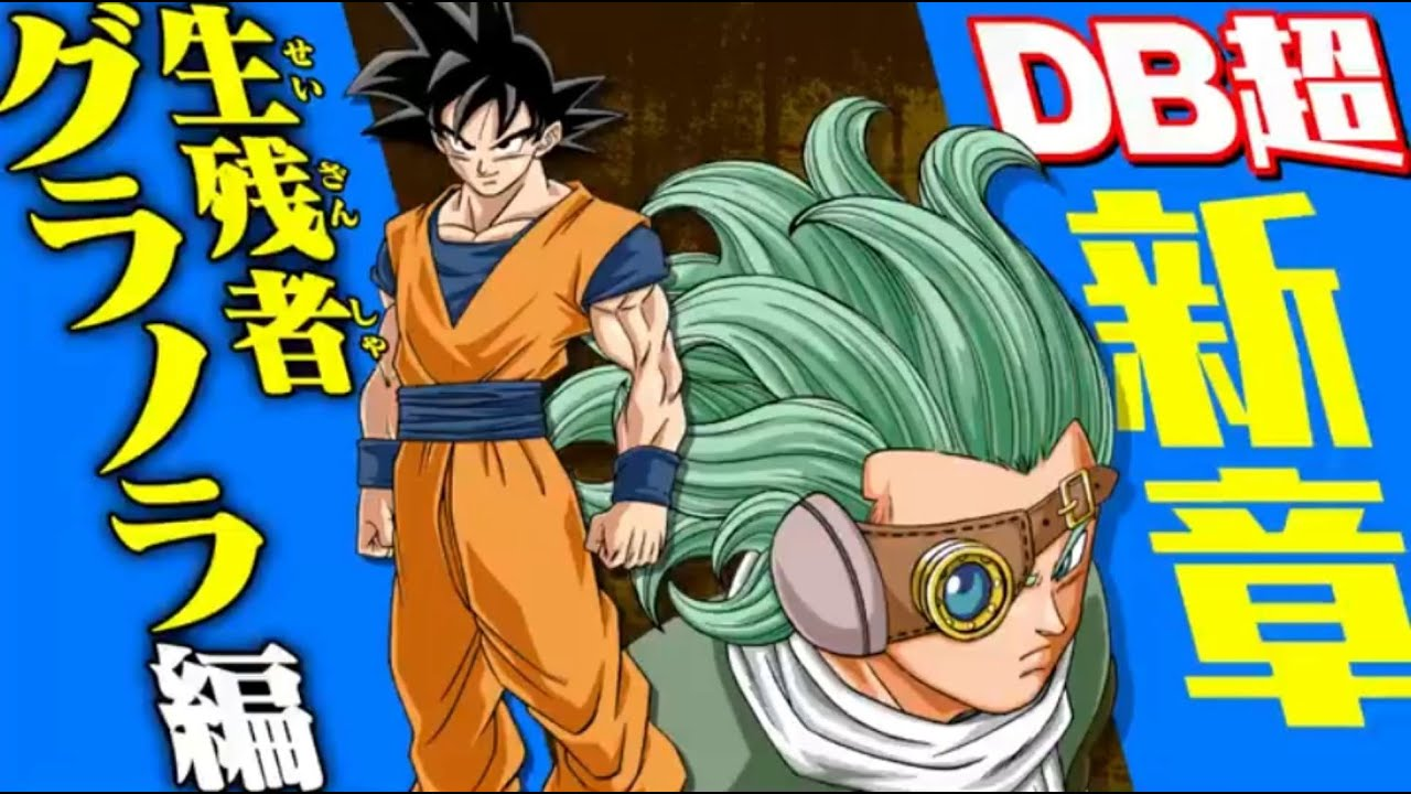 Dragon Ball Super Chapter 68 New Trailer Spoilers